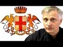 Кого сегодня символизирует Генуя, в контексте мировых событий. Валерий Пякин.