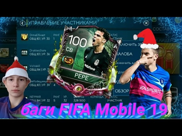 Баги в FIFA Mobile 19 || Я участник Кубка мобильного фифера