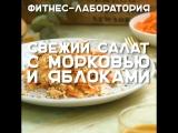 Свежий салат с морковью и яблоками