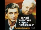 Лесоповал (Сергей Коржуков) - Я куплю тебе дом.
