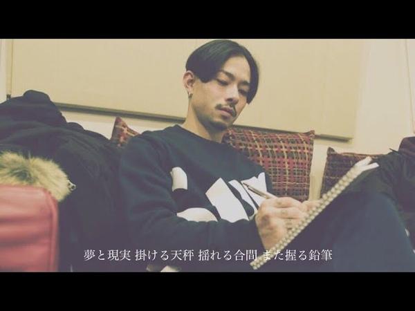 Yuto.com™Kiwy「ZORN:夢と現実 掛ける天秤 揺れる合間 また握る鉛筆」Exclusive Beat Ver.