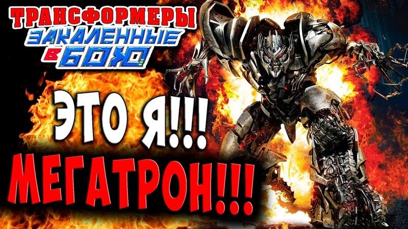 МЕГАТРОН ВОССТАНИЕ ГАЛЬВАТРОНА!Трансформеры Закаленные в Бою Transformers Forged To Fight ч.132