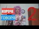 КОРОЧЕ ГОВОРЯ Я ПОЛУЧИЛ 2