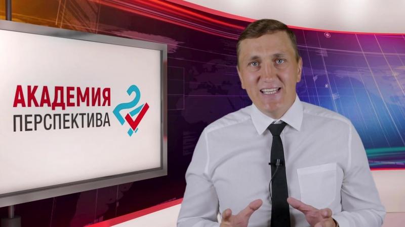 АкадемияПерспектива24 Вводная