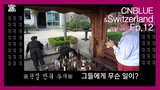 180628 CNBLUE In Love with Switzerland - EP12~  Real 100% Alcohol broadcasting-part 1