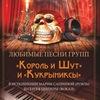 Кукрыниксы/Король и шут Cover - Piano/vocal
