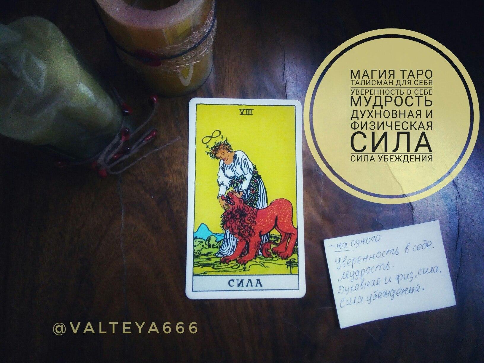 Хештег таро на   Салон Магии и мистики Елены Руденко ( Валтеи ). Киев ,тел: 0506251562  FA9LHoOhrPU