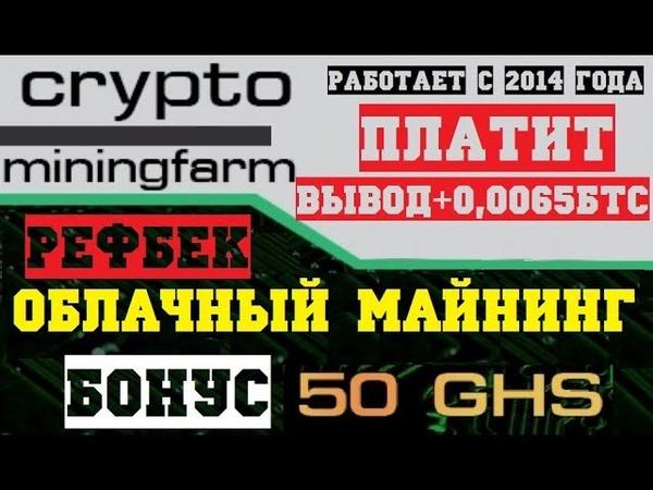 CRYPTOMININGFARM облачный майнинг ДЕПОЗИТ 0 017 бтс ВЫВОД 0 0065 БТС ПЛАТИТ РЕФБЕК