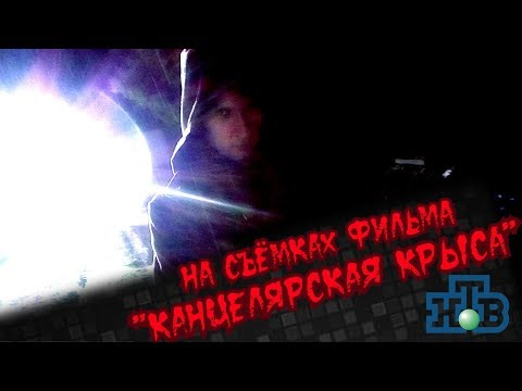 На съёмках фильма Канцелярская крыса. Backstage. НТВ