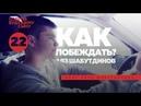 Как побеждать Аяз Шабутдинов 16