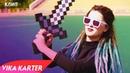 VIKA KARTER - Наша жизнь ГИМН ГЕЙМЕРА - COVER feat. Nastya Yi