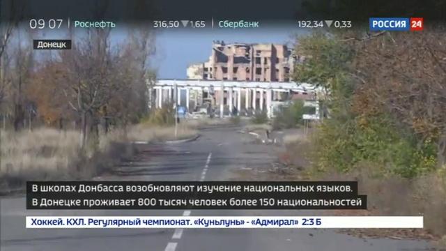 Новости на Россия 24 • В школах Донбасса возобновили изучение национальных языков