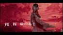 陰陽師 / 同人歌曲:櫻花妖《櫻之契約》