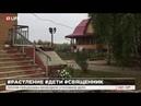 Под Томском священника обвиняют в растлении школьницы