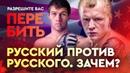 Шлеменко - про бой с Токовым iktvtyrj - ghj ,jq c njrjdsv