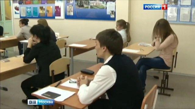 Вести-Москва • За парты в московских школах сели больше миллиона учащихся