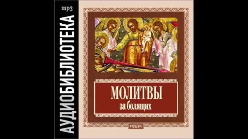 54 болез глаз Божией Матери пред Ее иконою Казанская
