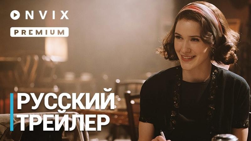 Удивительная миссис Мейзел (2 сезон, 2018) Русский тизер HD | The Marvelous Mrs. Maisel