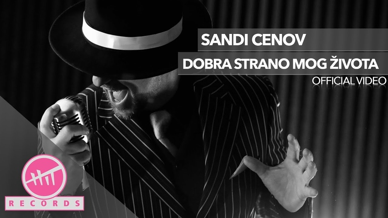 Sandi Cenov - Dobra strano mog života (Lyrics Video)