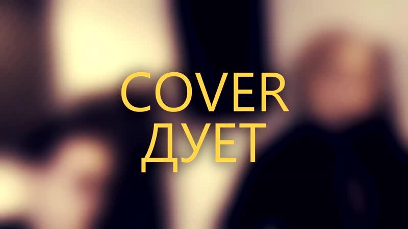 COVER Дует|Meduza