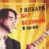 """Hungry Shoes Band @ бар """"Безумий"""" 07,01"""