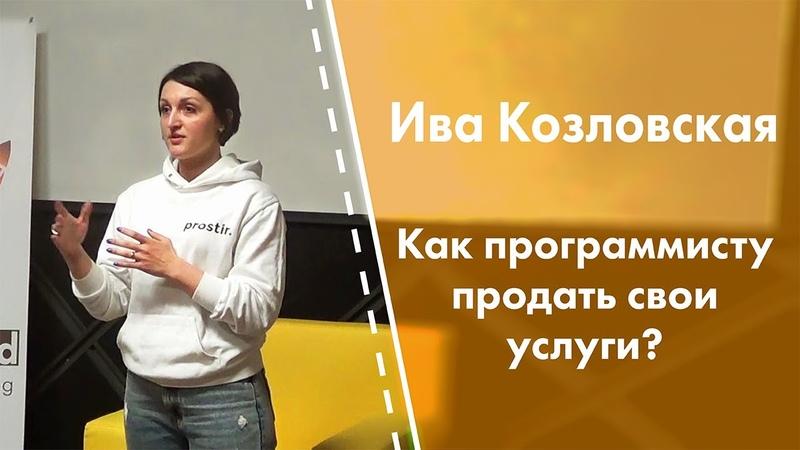 Ива Козловская. Как программисту продать свои услуги?