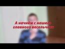 Фильм про 9 класс. Выпуск 2016г Классный руководитель Цветкова А.А