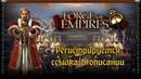 Играем в Forge Of Empires | Регистрируемся | Ссылка в описании