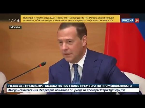 Реакция зала на предложение Медведева назначить Мутко вице премьером по вопросам строитель