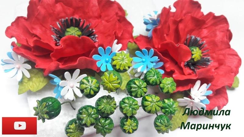Как сделать коробочку мака! How to make a poppy flower!