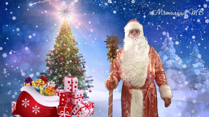 Поздравление для Серёжи ❉ Именные поздравления Деда Мороза и Снегурочки ❆ Метелица ТВ