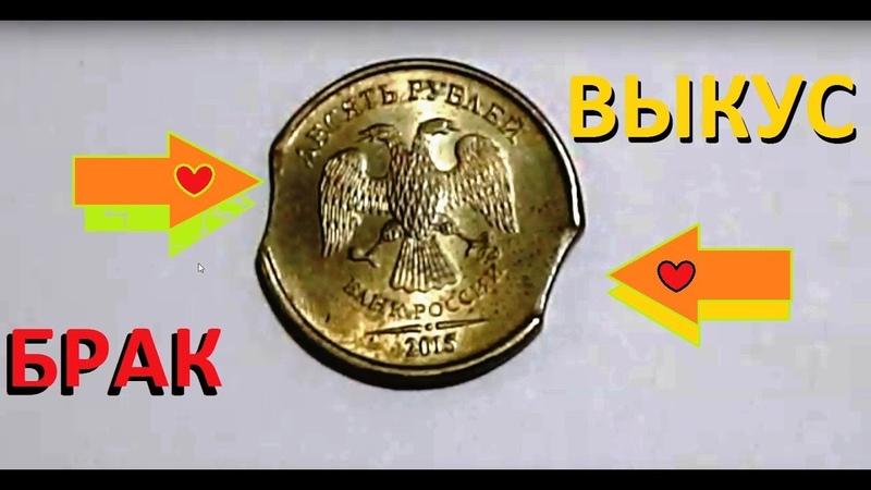 Unreal coins брак двойной выкус монеты