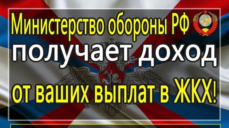 Министерство обороны РФ получает доход от ваших выплат в ЖКХ! [12.01.2019]