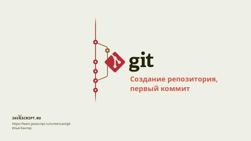 3 1 Скринкаст по Git Основы Создание репозитория первый коммит