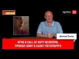 Игра в Call Of Duty вслепую, прокол Sony в Санкт-Петербурге