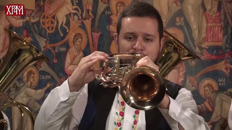 ПОСКОК КОЛО - Трубачки оркестар Драгачевске трубе Драгана Павловића