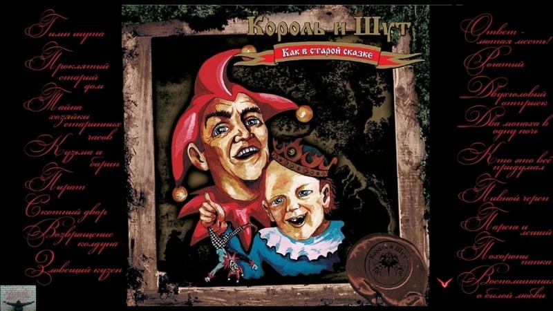 Король и Шут - Как в старой сказке (Full album) 2001