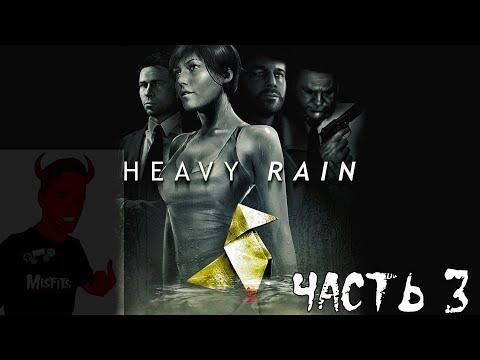 Heavy Rain PS4 Прохождение на русском Часть 3 » Freewka.com - Смотреть онлайн в хорощем качестве