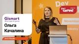 Ольга Качалина (Gismart) - Как не утомить пользователя во время туториала