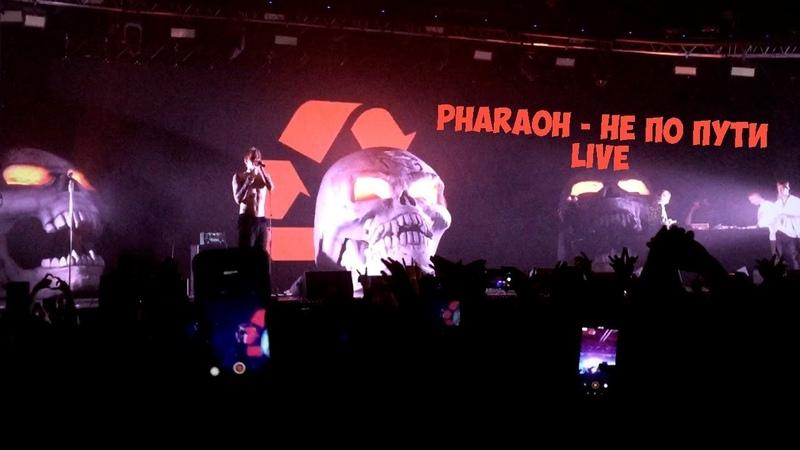 PHARAOH - НЕ ПО ПУТИ LIVE   Концерт Pharaoh в СПБ A2