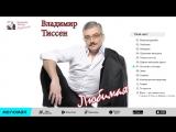 Владимир Тиссен - Любимая (Альбом 2014 г)