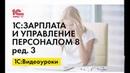 Расчет среднего заработка с учетом федерального МРОТ в 1СЗУП ред.3