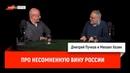 Михаил Хазин про несомненную вину России