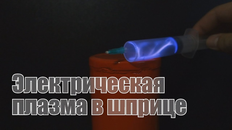 Электрическая плазма в шприце | ЭкспериментыБезЛишнихСлов