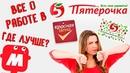 Отзыв о работе в Пятерочке Тайна бренда Красная Цена Карта Выручайка