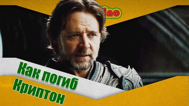 Как погиб Криптон - Супергеройская переозвучка [wot-vod.ru]