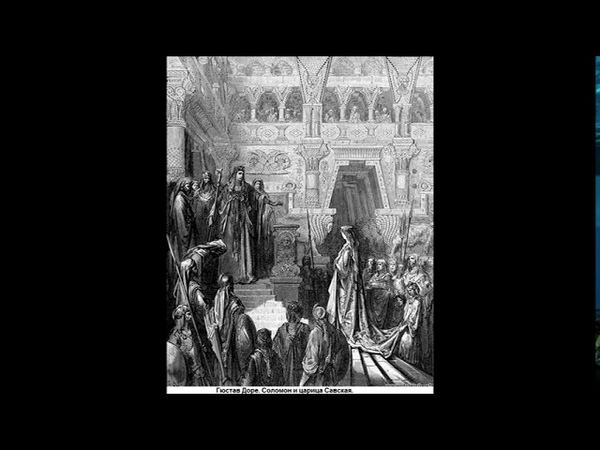 Притчи царя Соломона. Гл.5. Parables of the tsar of Solomon. Gl.5