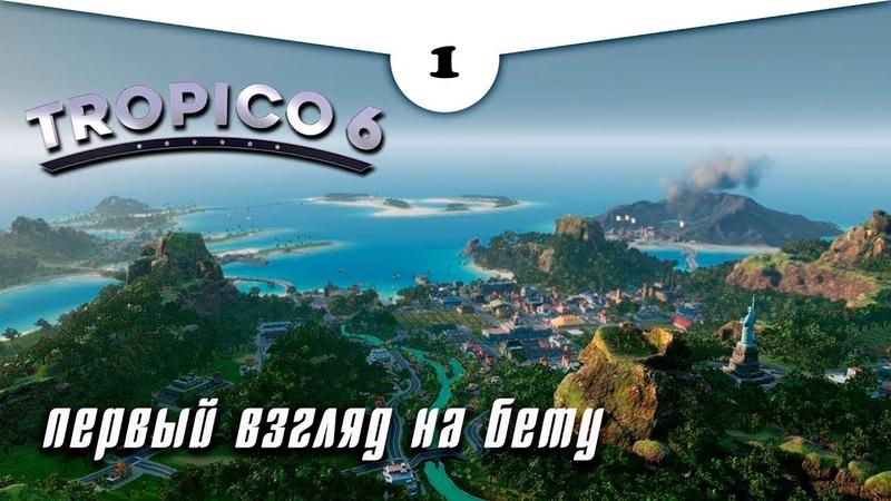 1 Tropico 6 Первый взгляд на закрытую бету