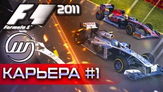 F1 2011 КАРЬЕРА #1 - ДА ЗДРАВСТВУЙ KERS И DRS