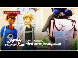 Леди Баг и Супер-Кот: Тайны – Вебизод 5   «Мой день рождения»
